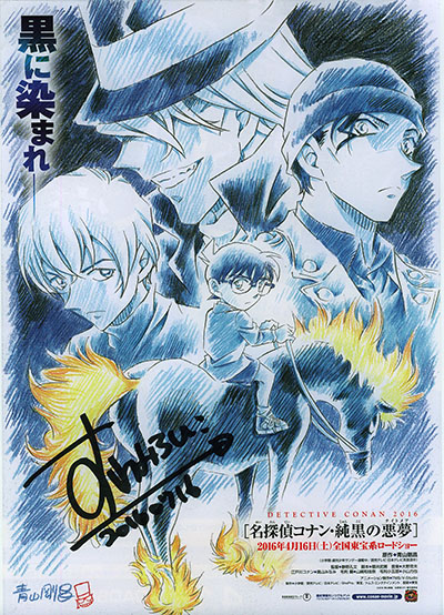 DVD Cover - Case Closed (Detective Conan) Signed Flyers