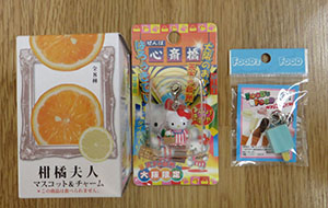 Japanese Charms