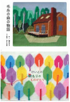 Books by Miho Yata