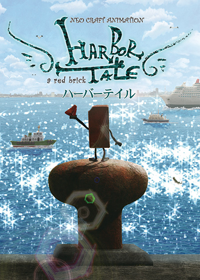 Harbor Tale DVD Cover