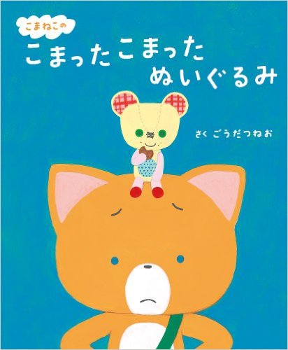 Cover of Komaneko book