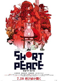 Poster - Short Peace